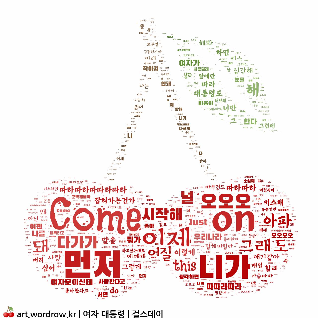 워드 클라우드: 여자 대통령 [걸스데이]-22